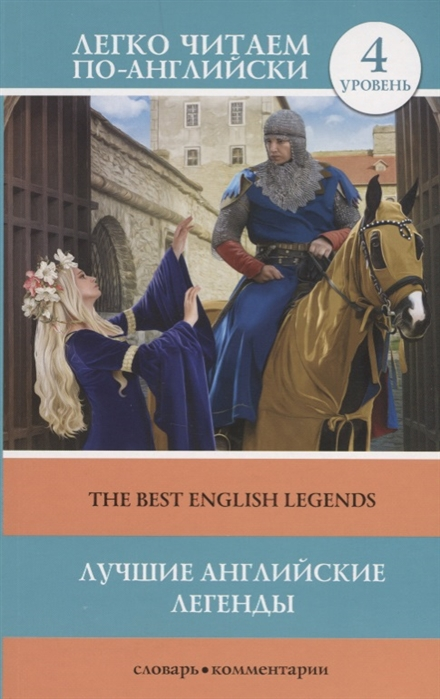 Фото - Демидова Д. Лучшие английские легенды The Best English Legends 4 уровень английские легенды