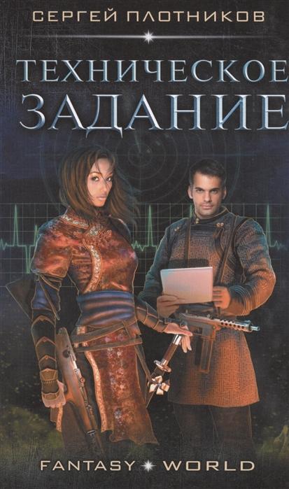 Плотников С. Техническое задание евгений плотников сахалинская хроника