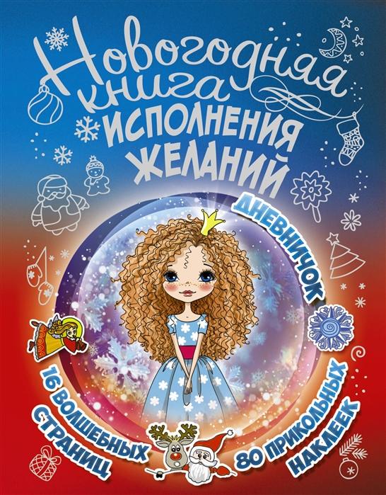 Иолтуховская Е. Новогодняя книга исполнения желаний Дневничок