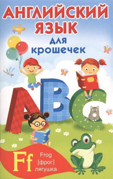 Фото - Дмитриева В. (сост.) Английский алфавит для крошечек отсутствует азбука для крошечек