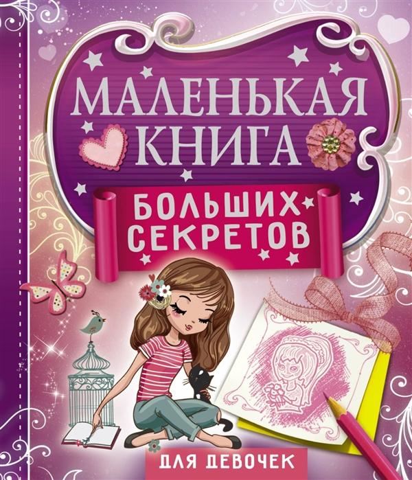 Иолтуховская Е. Маленькая книга больших секретов для девочек