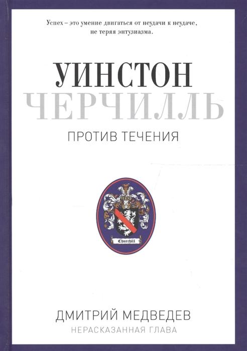цена Медведев Д. Уинстон Черчилль Против течения Оратор Историк Публицист 1929-1939