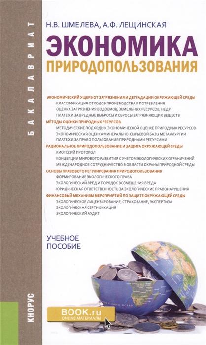Шмелева Н., Лещинская А. Экономика природопользования Учебное пособие цена