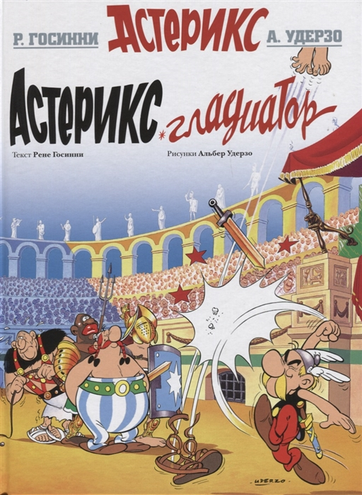Госинни Р. Астерикс-гладиатор брицци поль брицци гаэтан астерикс против цезаря dvd