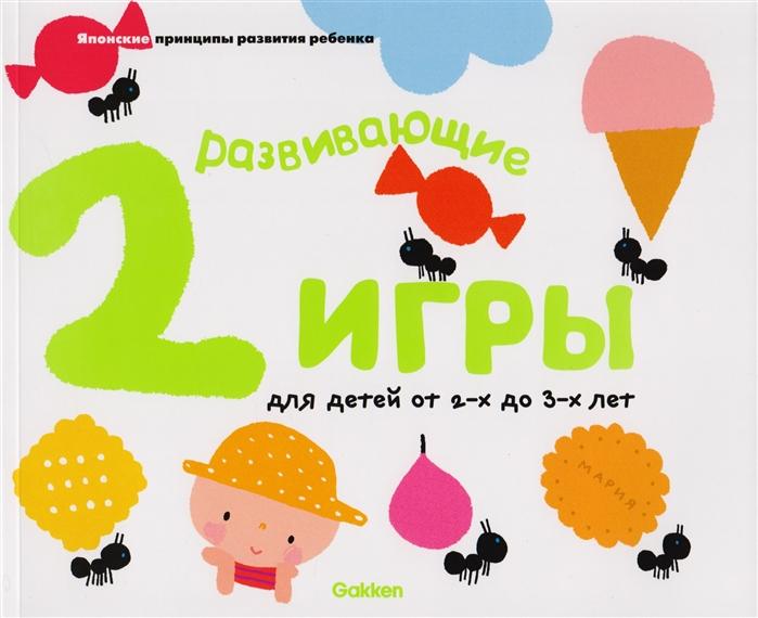 Талалаева Е. (ред.) Развивающие игры для детей от 2 до 3 лет