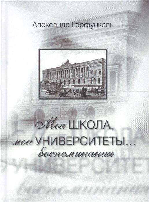 Горфункель А. Моя школа мои университеты Воспоминания горфункель е гений смоктуновского
