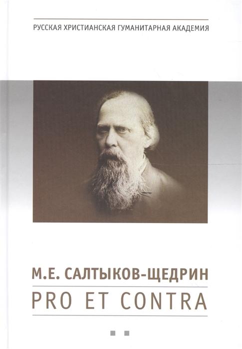 М Е Салтыков-Щедрин pro et contra антология Книга вторая