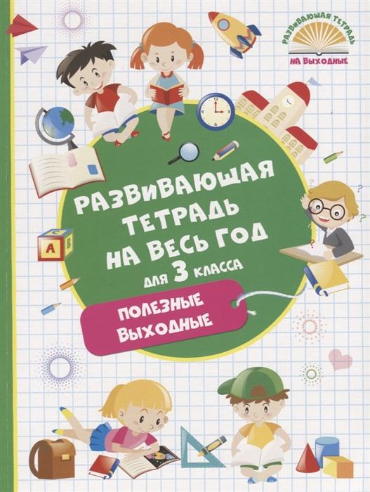 Танько М. Развивающая тетрадь на весь год для 3 класса Полезные выходные