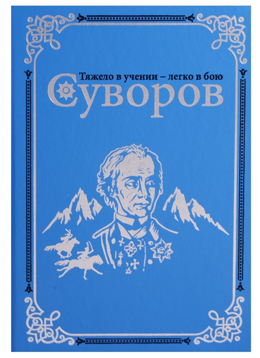 Михайлов О. Суворов цена и фото