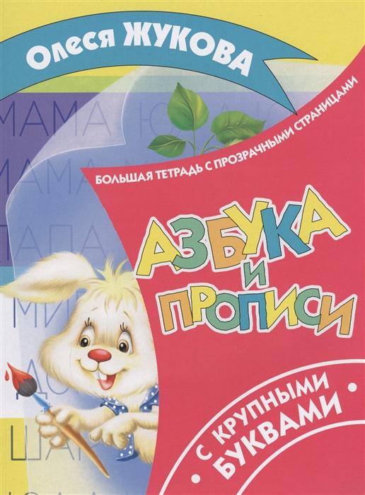 Жукова О. Азбука и прописи с крупными буквами прописи с крупными буквами для дошколят