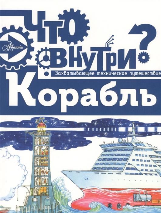 Кострикин П. (ред.) Корабль Захватывающее техническое путешествие кострикин п ред большая книга развивающих наклеек животные