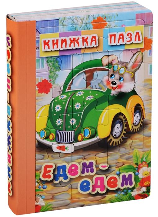 Смирнова Е. (худ.) Едем-едем