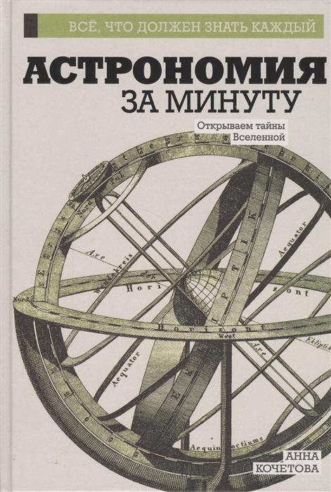 Кочетова А. Астрономия за минуту