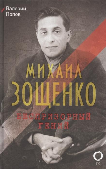 Попов В. Михаил Зощенко Беспризорный гений попов в г зощенко