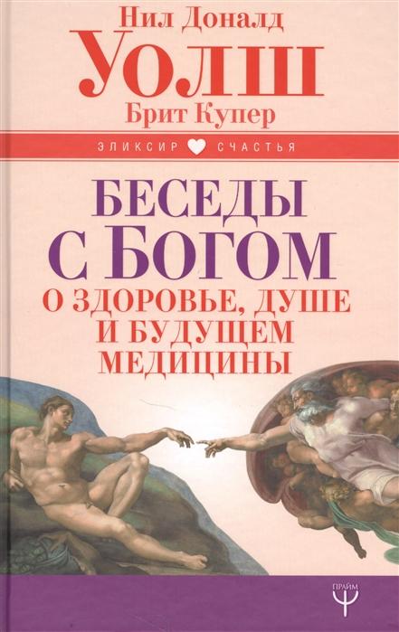 Уолш Н., Купер Б. Беседы с Богом о здоровье душе и будущем медицины цена