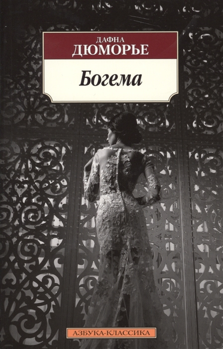 Дюморье Д. Богема