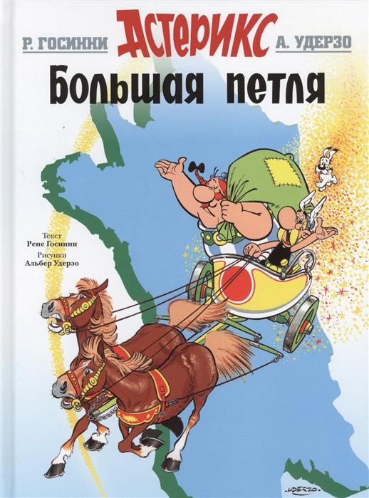 Госинни Р. Большая петля