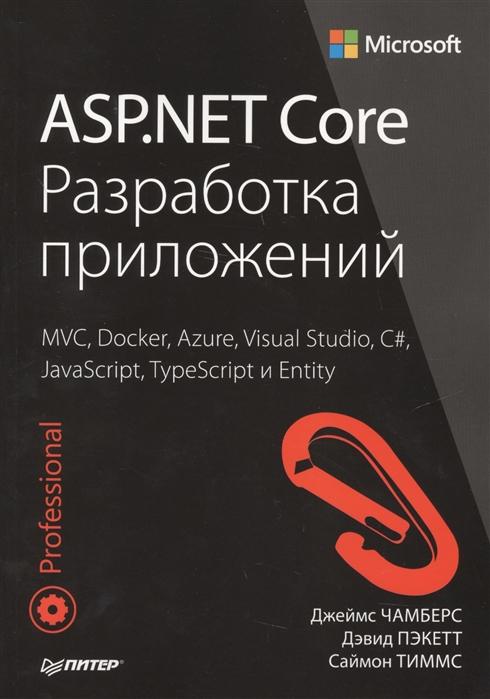 Чамберс Дж., Пэккет Д., Тиммс С. ASP NET Core Разработка приложений эспозито д разработка веб приложений с использованием asp net и ajax