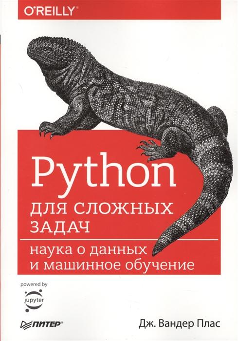 Плас Дж. Python для сложных задач Наука о данных и машинное обучение