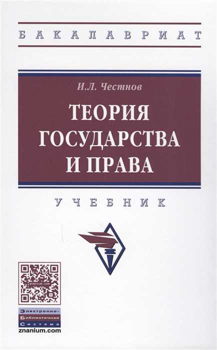 Честнов И. Теория государства и права Учебник честнов и теория государства и права учебник