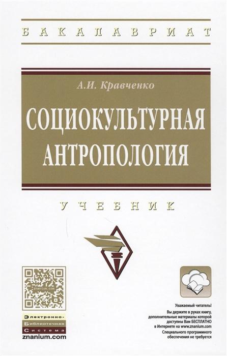 Социокультурная антропология Учебник