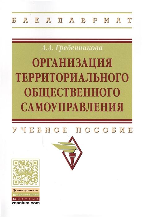 Гребенникова А. Организация территориального общественного самоуправления Учебное пособие
