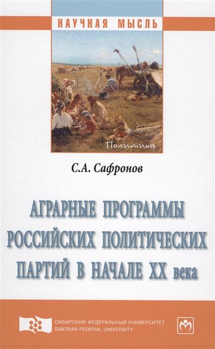 Аграрные программы российских политических партий в начале XX века Монография