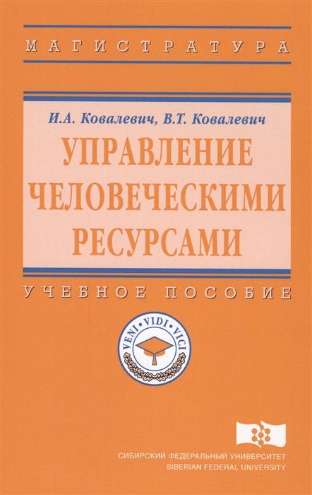 Ковалевич И., Ковалевич В. Управление человеческими ресурсами Учебное пособие