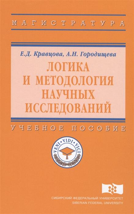 Кравцова Е., Городищева А. Логика и методология научных исследований Учебное пособие