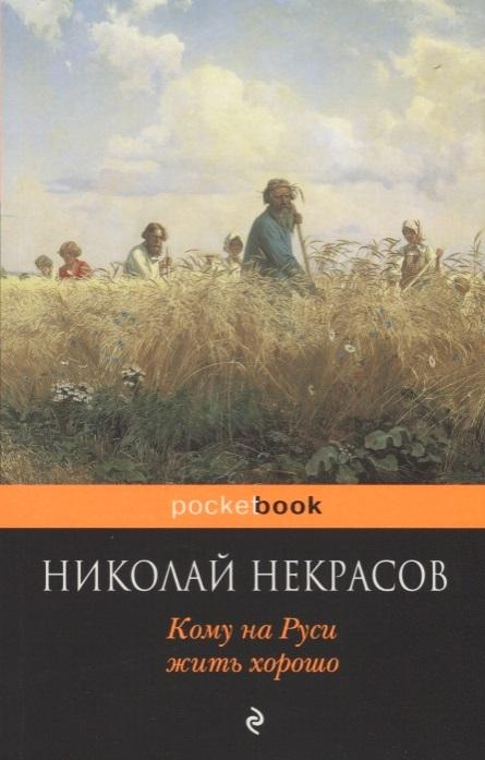 Некрасов Н. Кому на Руси жить хорошо цена и фото
