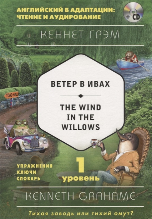 Грэм К. Ветер в ивах The Wind in the Willows цена