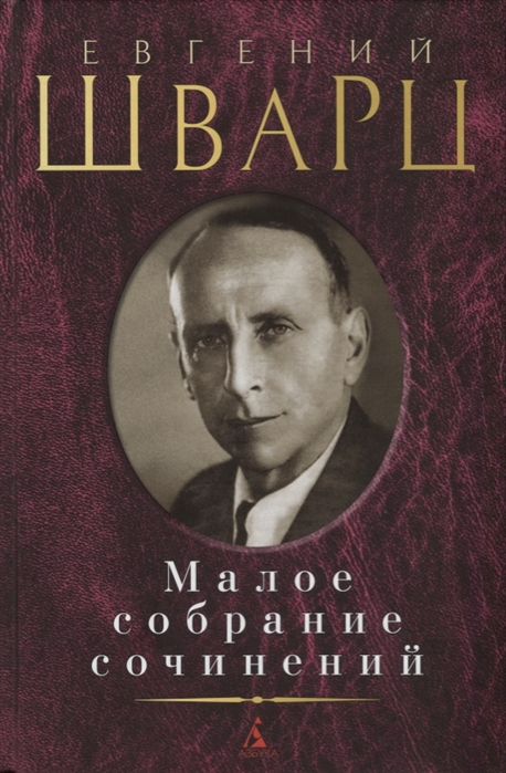 цена на Шварц Е. Евгений Шварц Малое собрание сочинений