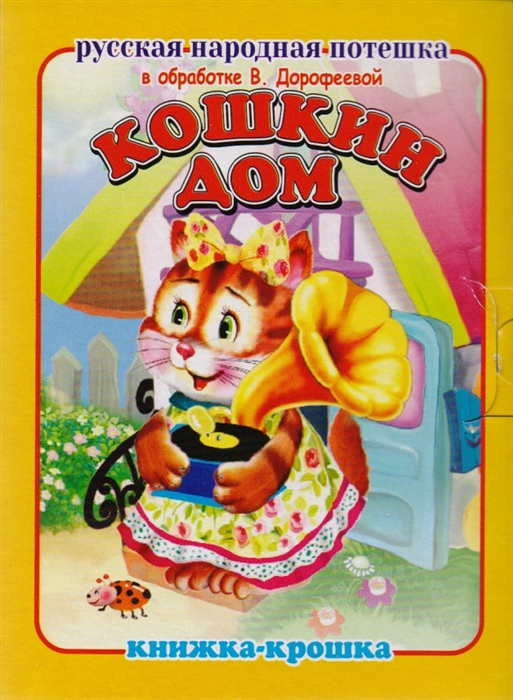 Дорофеева В. Кошкин дом Книжка-крошка с замочком стоимость