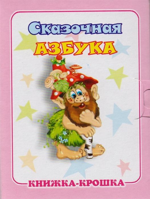 Сказочная азбука Книжка-крошка с замочком