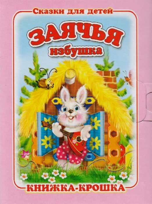 цены на Смирнова Е. (худ.) Заячья избушка Книжка-крошка с замочком  в интернет-магазинах