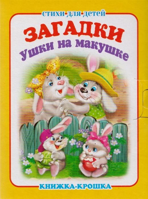 Котова Е. Загадки Ушки на макушке Книжка-крошка с замочком