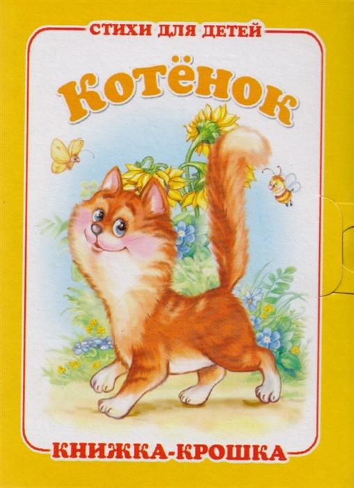 Писаренко С. (худ.) Котенок Книжка-крошка с замочком крошка котенок бел 15см