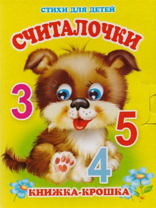 Котова Е. Считалочки Книжка-крошка с замочком котова е строим дом