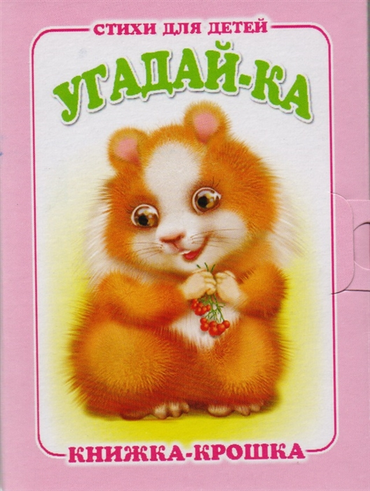 Красникова И. Угадай-ка Книжка-крошка с замочком ирина красникова угадай ка