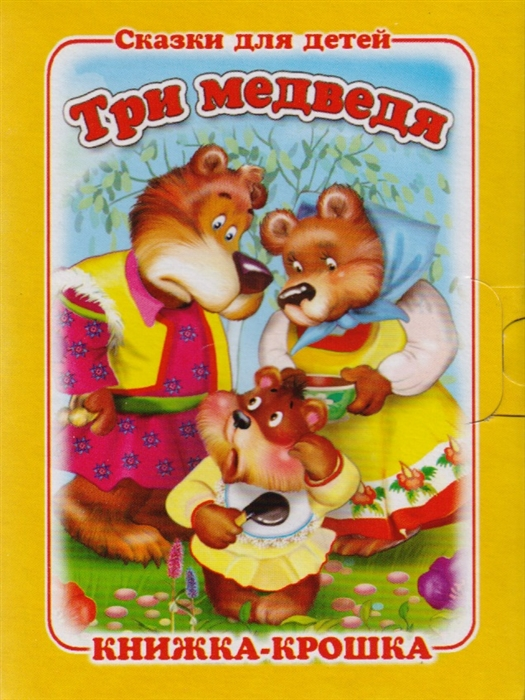 Смирнова Е. (худ.) Три медведя Книжка-крошка с замочком шваров в худ три медведя