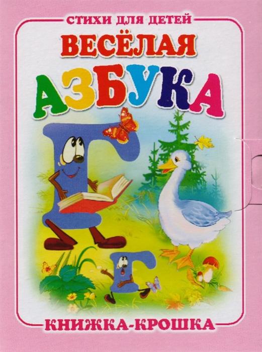 Веселая азбука Книжка-крошка с замочком