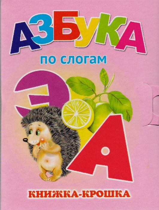 Азбука по слогам Книжка-крошка с замочком