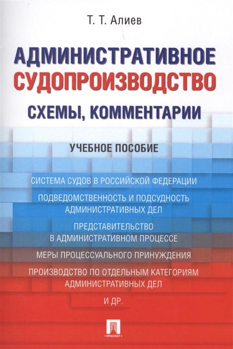 Алиев Т. Административное судопроизводство Схемы комментарии Учебное пособие цена
