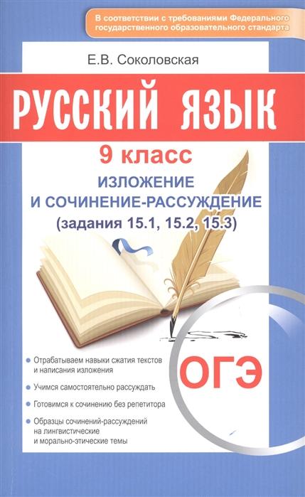 Соколовская Е. Русский язык ОГЭ 9 класс Изложение и сочинение-рассуждение dysprosium metal 99 9% 5 grams 0 176 oz