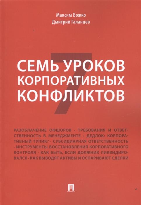 Божко М., Галанцев Д. Семь уроков корпоративных конфликтов
