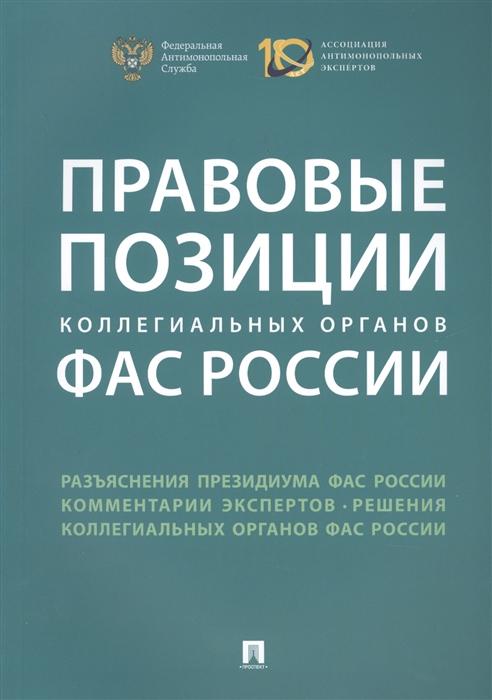Артемьев И., Пузыревский С. (отв.ред.) Правовые позиции коллегиальных органов ФАС России Сборник цены