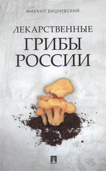 Вишневский М. Лекарственные грибы России