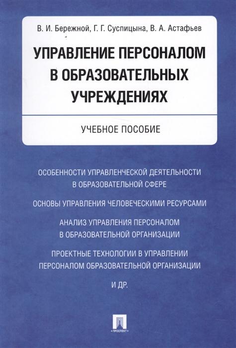Бережной В., Суспицына Г., Астафьев В. Управление персоналом в образовательных учреждениях Учебное пособие
