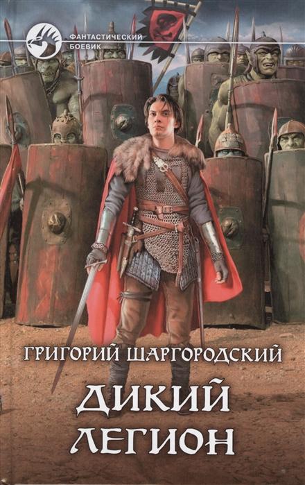 Шаргородский Г. Дикий легион