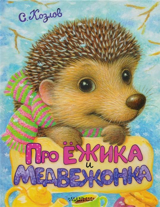 Козлов С. Про Ежика и Медвежонка цена и фото